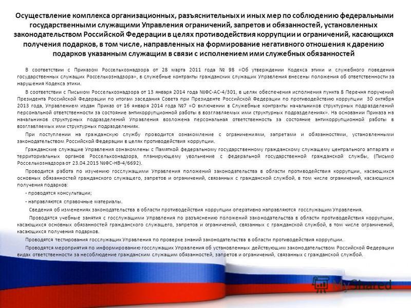Осуществление комплекса организационных, разъяснительных и иных мер по соблюдению федеральными государственными служащими Управления ограничений, запретов и обязанностей, установленных законодательством Российской Федерации в целях противодействия ко