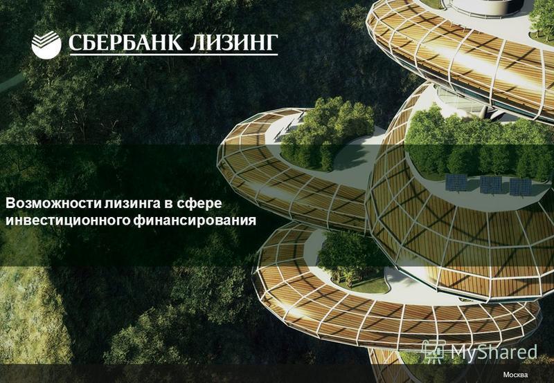 Возможности лизинга в сфере инвестиционного финансирования Москва