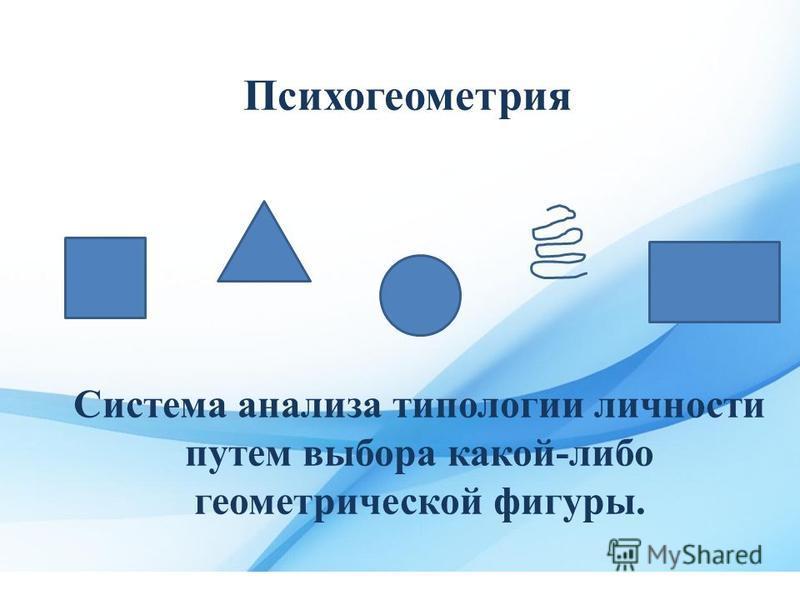 Психогеометрия Система анализа типологии личности путем выбора какой-либо геометрической фигуры.