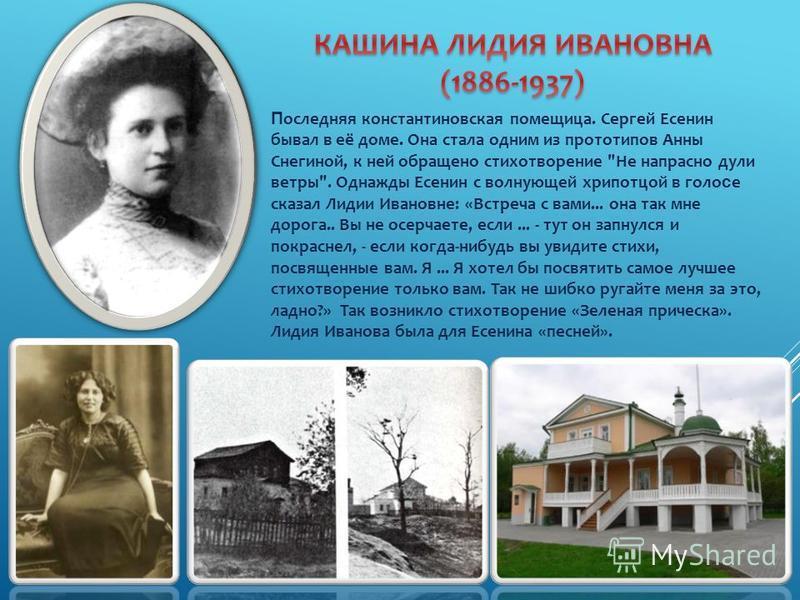П оследняя константиновская помещица. Сергей Есенин бывал в её доме. Она стала одним из прототипов Анны Снегиной, к ней обращено стихотворение