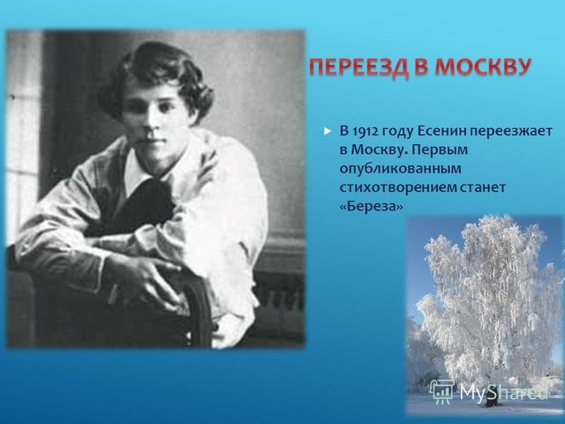 В 1912 году Есенин переезжает в Москву. Первым опубликованным стихотворением станет «Береза»