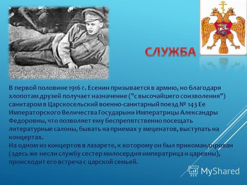 В первой половине 1916 г. Есенин призывается в армию, но благодаря хлопотам друзей получает назначение (