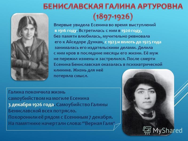 Впервые увидела Есенина во время выступлений в 1916 году. Встретилась с ним в 1920 году, без памяти влюбилась, мучительно ревновала его к Айседоре Дункан, с 1923 и вплоть до 1925 года занималась его издательскими делами. Делила с ним кров в последние