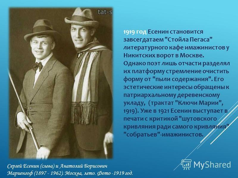 1919 год Есенин становится завсегдатаем