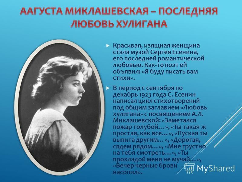 Красивая, изящная женщина стала музой Сергея Есенина, его последней романтической любовью. Как-то поэт ей объявил: «Я буду писать вам стихи». В период с сентября по декабрь 1923 года С. Есенин написал цикл стихотворений под общим заглавием «Любовь ху