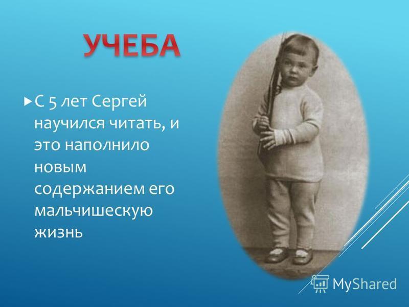 С 5 лет Сергей научился читать, и это наполнило новым содержанием его мальчишескую жизнь