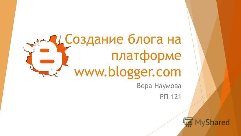 Создание блога на платформе www.blogger.com Вера Наумова РП-121