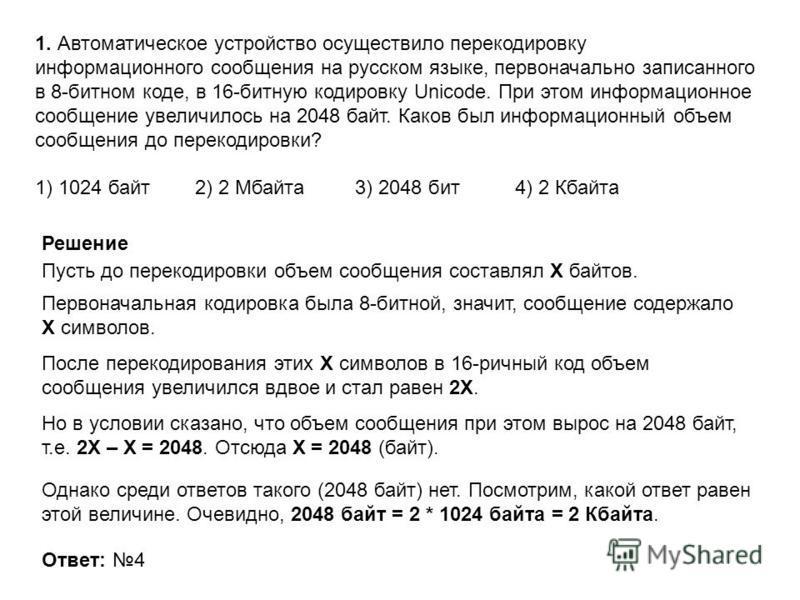 1. Автоматическое устройство осуществило перекодировку информационного сообщения на русском языке, первоначально записанного в 8-битном коде, в 16-битную кодировку Unicode. При этом информационное сообщение увеличилось на 2048 байт. Каков был информа