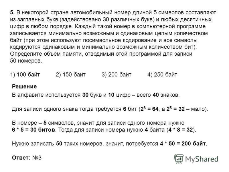 5. В некоторой стране автомобильный номер длиной 5 символов составляют из заглавных букв (задействовано 30 различных букв) и любых десятичных цифр в любом порядке. Каждый такой номер в компьютерной программе записывается минимально возможным и одинак