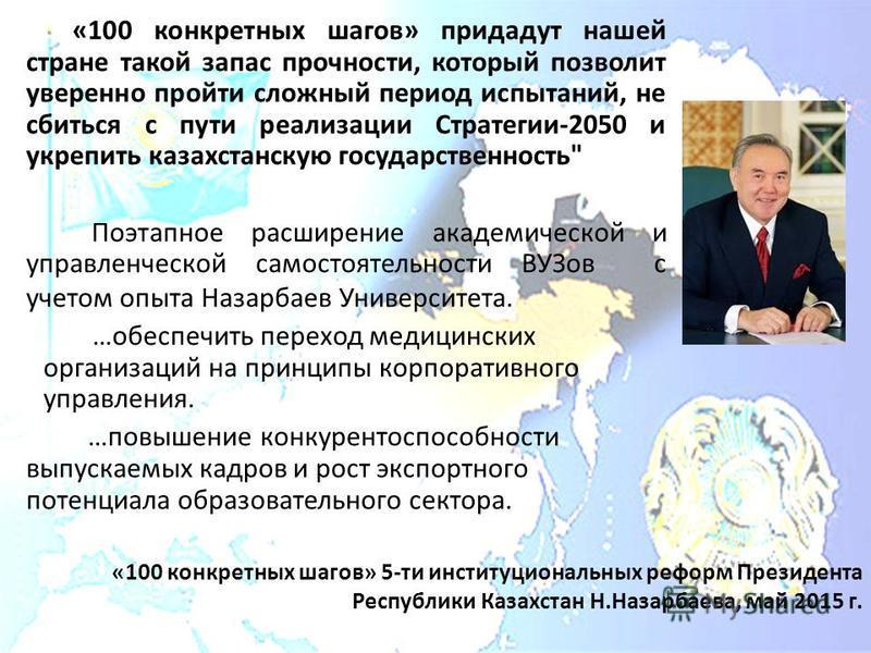 «100 конкретных шагов» придадут нашей стране такой запас прочности, который позволит уверенно пройти сложный период испытаний, не сбиться с пути реализации Стратегии-2050 и укрепить казахстанскую государственность