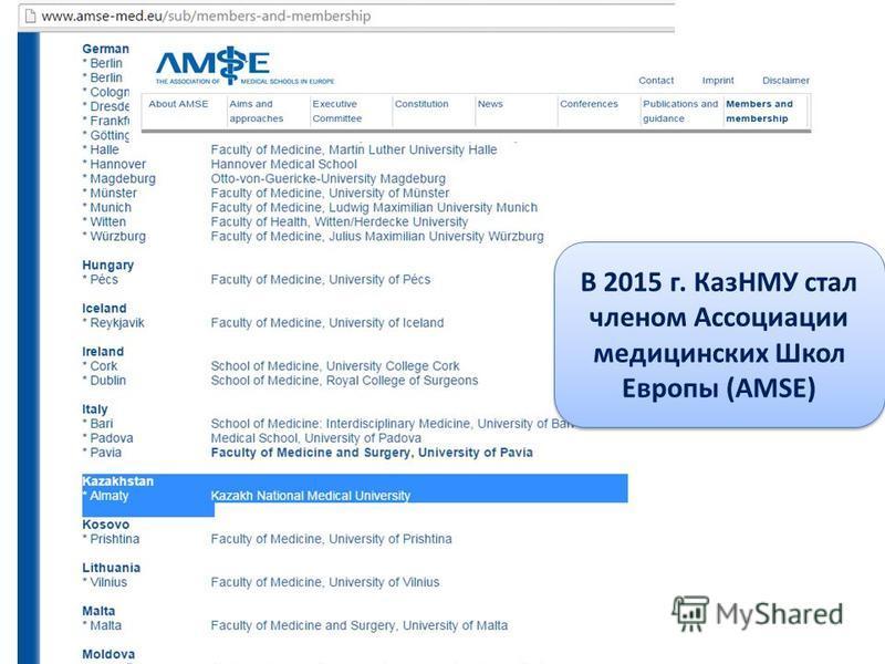 В 2015 г. КазНМУ стал членом Ассоциации медицинских Школ Европы (AMSE)