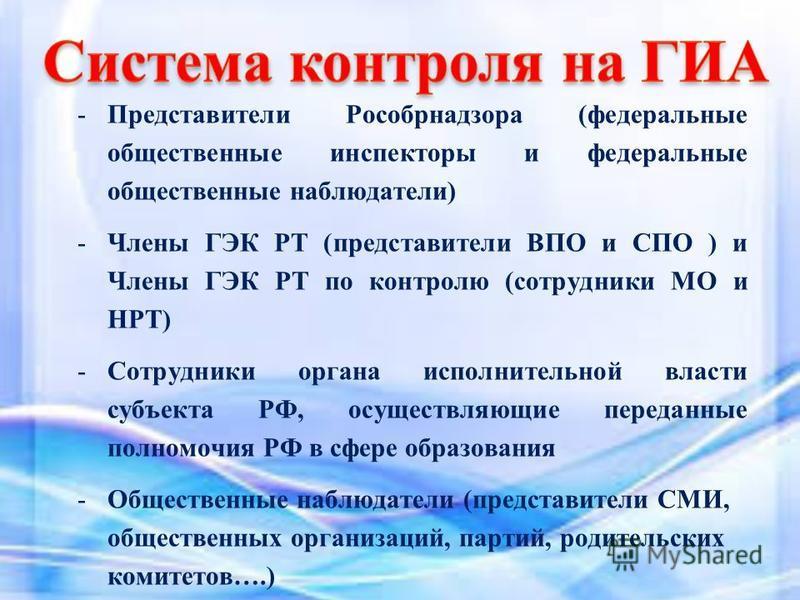 -Представители Рособрнадзора (федеральные общественные инспекторы и федеральные общественные наблюдатели) -Члены ГЭК РТ (представители ВПО и СПО ) и Члены ГЭК РТ по контролю (сотрудники МО и НРТ) -Сотрудники органа исполнительной власти субъекта РФ,