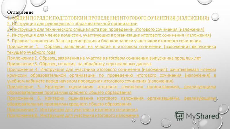 Оглавление 1. ОБЩИЙ ПОРЯДОК ПОДГОТОВКИ И ПРОВЕДЕНИЯ ИТОГОВОГО СОЧИНЕНИЯ (ИЗЛОЖЕНИЯ) 2. Инструкция для руководителя образовательной организации 3. Инструкция для технического специалиста при проведении итогового сочинения (изложения) 4. Инструкция для