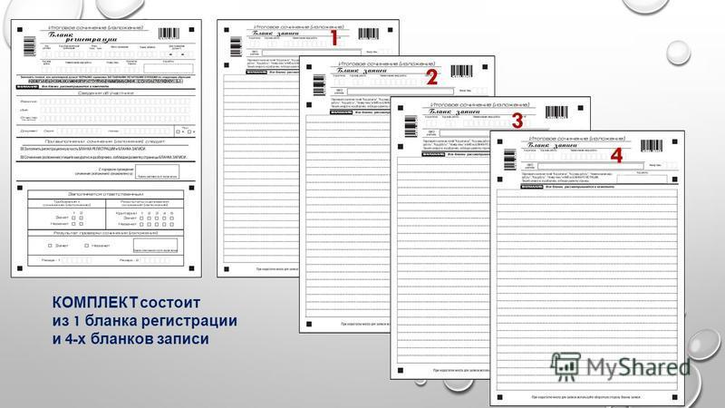 КОМПЛЕКТ состоит из 1 бланка регистрации и 4- х бланков записи 1 2 3 4