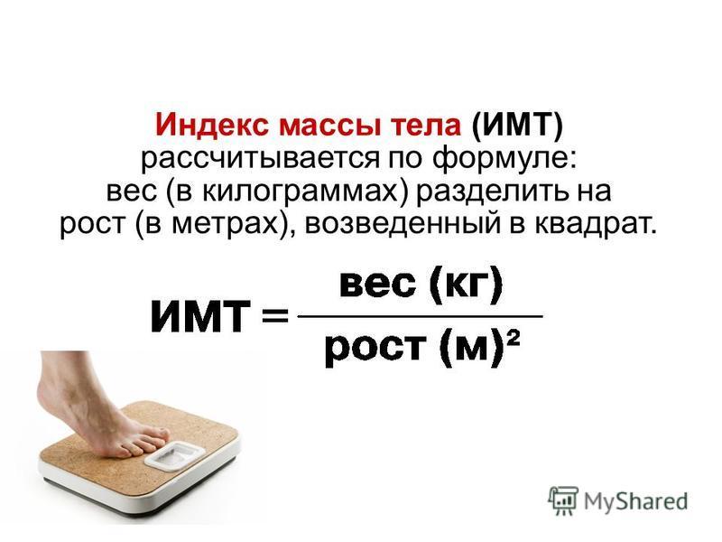 Индекс массы тела (ИМТ) рассчитывается по формуле: вес (в килограммах) разделить на рост (в метрах), возведенный в квадрат.