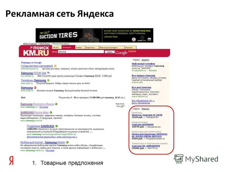 Рекламная сеть Яндекса 1. Товарные предложения