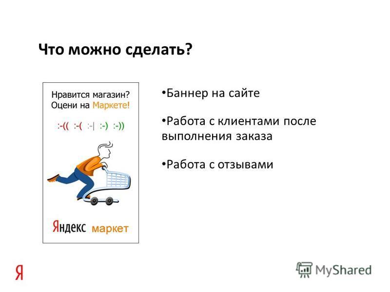 Что можно сделать? Баннер на сайте Работа с клиентами после выполнения заказа Работа с отзывами