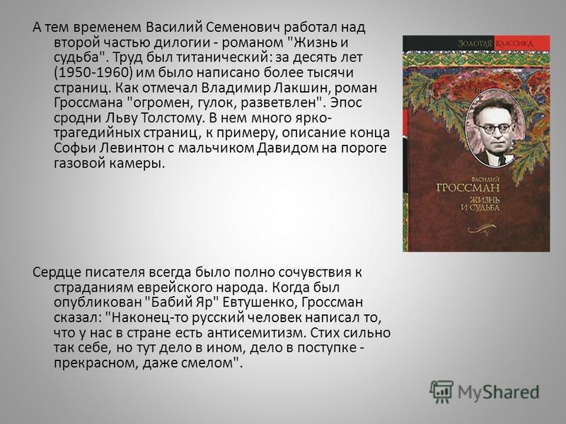 А тем временем Василий Семенович работал над второй частью дилогии - романом
