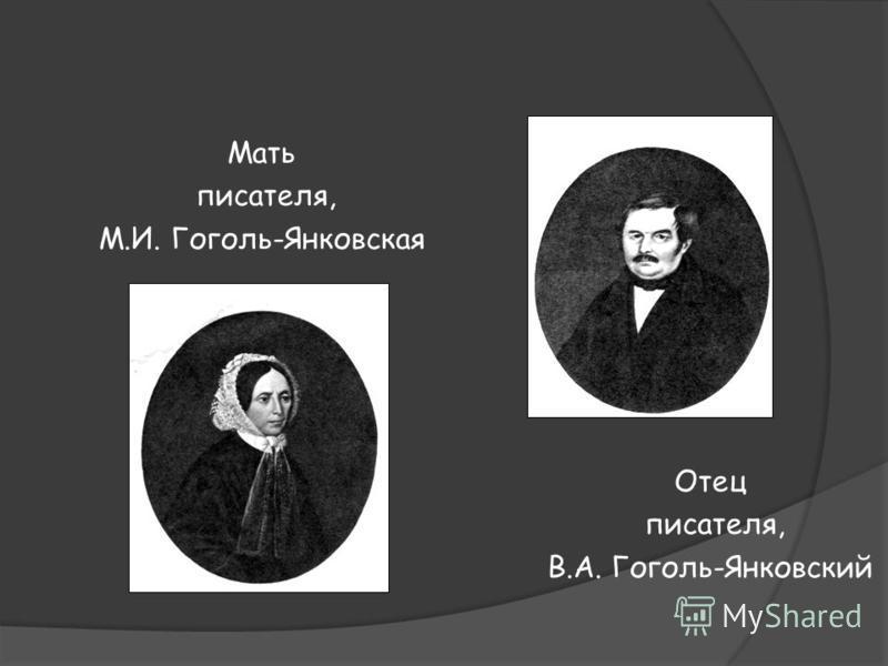 Мать писателя, М.И. Гоголь-Янковская Отец писателя, В.А. Гоголь-Янковский