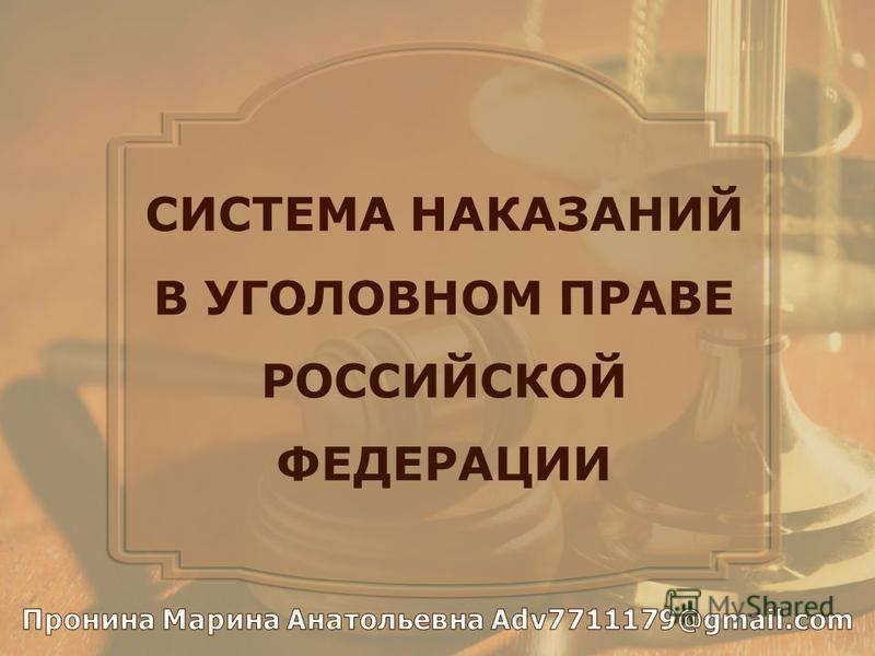 СИСТЕМА НАКАЗАНИЙ В УГОЛОВНОМ ПРАВЕ РОССИЙСКОЙ ФЕДЕРАЦИИ