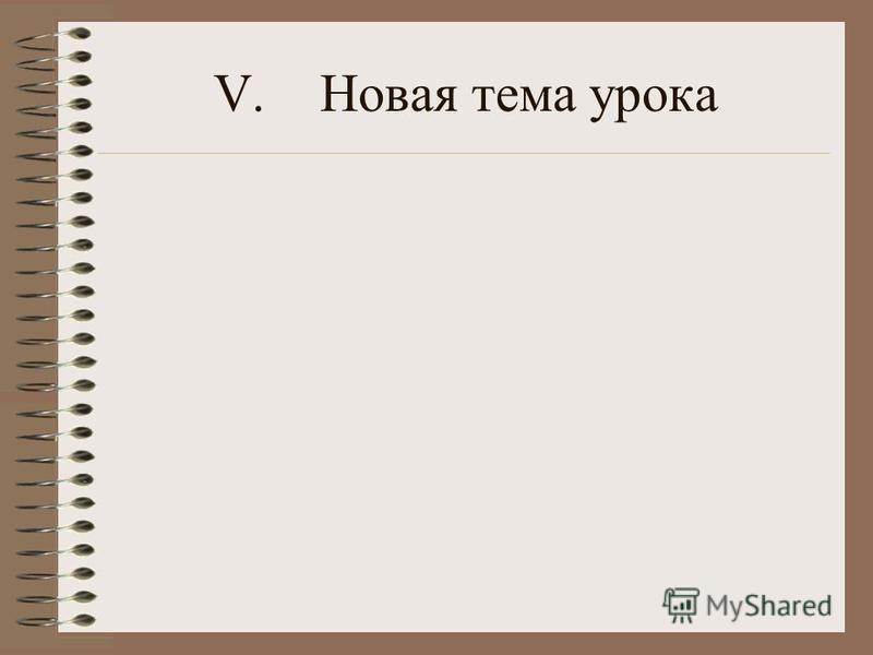 IV.Комментированное письмо: В лесу растет сладкая земляника.