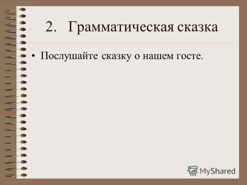 1. Беседа о предложениях.