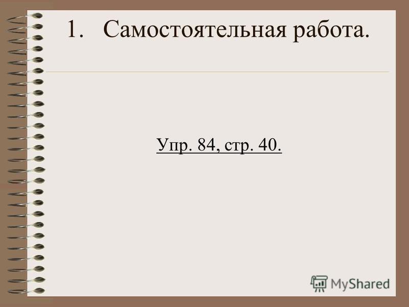 VII.Закрепление изученного материала