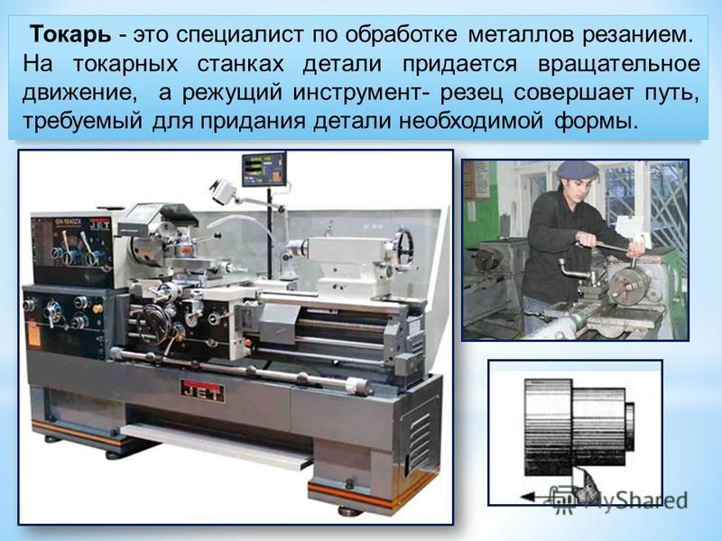 Токарь - это специалист по обработке металлов резанием. На токарных станках детали придается вращательное движение, а режущий инструмент- резец совершает путь, требуемый для придания детали необходимой формы.