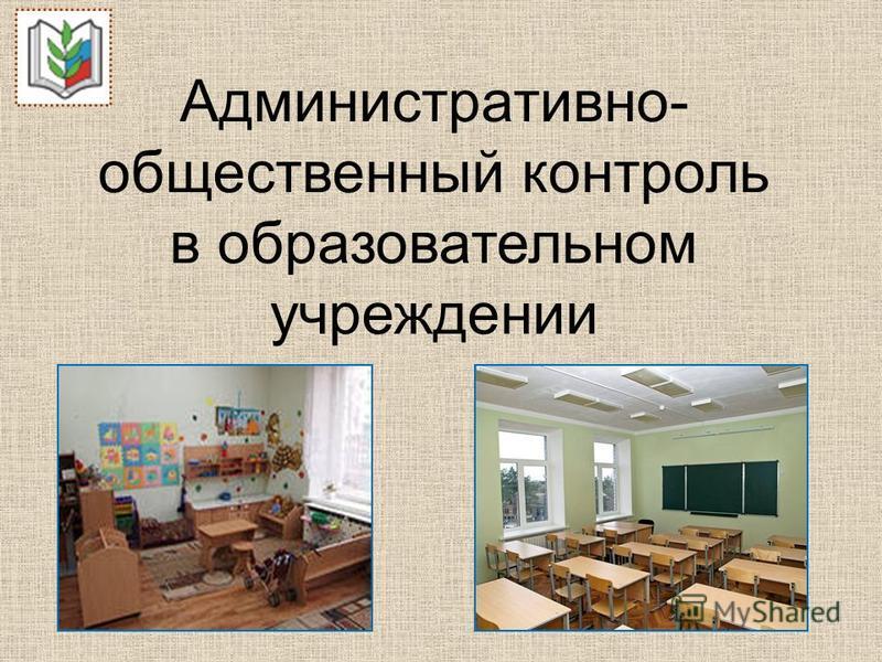 Административно- общественный контроль в образовательном учреждении