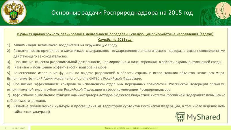 В рамках краткосрочного планирования деятельности определены следующие приоритетные направления (задачи) Службы на 2015 год: 1) Минимизация негативного воздействия на окружающую среду. 2)Развитие новых принципов и механизмов федерального государствен