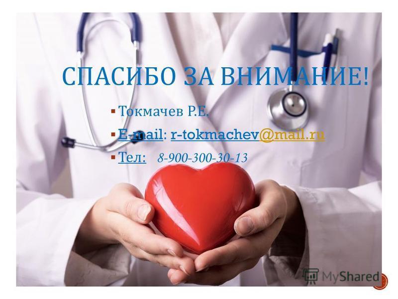 СПАСИБО ЗА ВНИМАНИЕ ! Токмачев Р. Е. E-mail: r-tokmachev@mail.ru@mail.ru Тел : 8-900-300-30-13