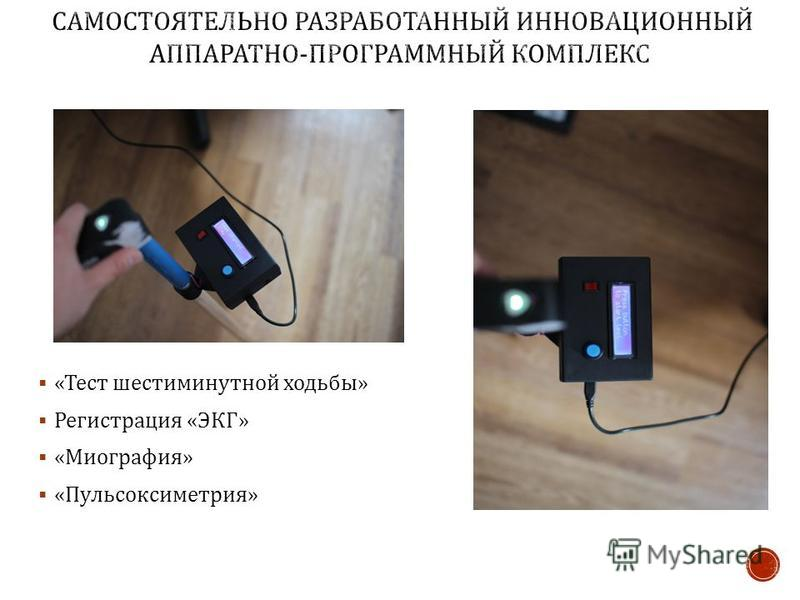 « Тест шестиминутной ходьбы » Регистрация « ЭКГ » « Миография » « Пульсоксиметрия »