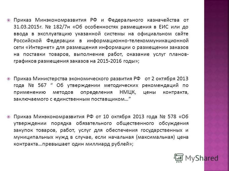 приказ 567 минэкономразвития от 02 10 2013
