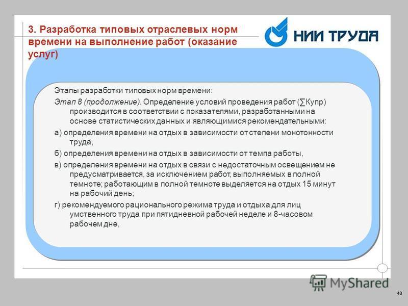 48 Этапы разработки типовых норм времени: Этап 8 (продолжение). Определение условий проведения работ (Купр) производится в соответствии с показателями, разработанными на основе статистических данных и являющимися рекомендательными: а) определения вре