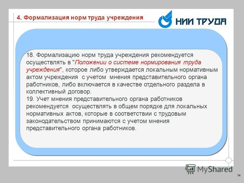 74 18. Формализацию норм труда учреждения рекомендуется осуществлять в
