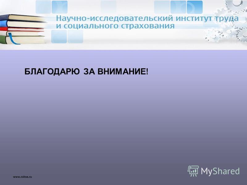 www.niitss.ru БЛАГОДАРЮ ЗА ВНИМАНИЕ !