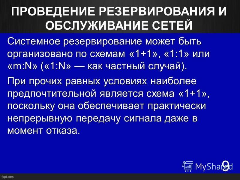 ПРОВЕДЕНИЕ РЕЗЕРВИРОВАНИЯ И ОБСЛУЖИВАНИЕ СЕТЕЙ Системное резервирование может быть организовано по схемам «1+1», «1:1» или «m:N» («1:N» как частный случай). При прочих равных условиях наиболее предпочтительной является схема «1+1», поскольку она обес
