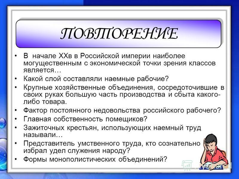 В начале ХХв в Российской империи наиболее могущественным с экономической точки зрения классов является… Какой слой составляли наемные рабочие? Крупные хозяйственные объединения, сосредоточившие в своих руках большую часть производства и сбыта какого