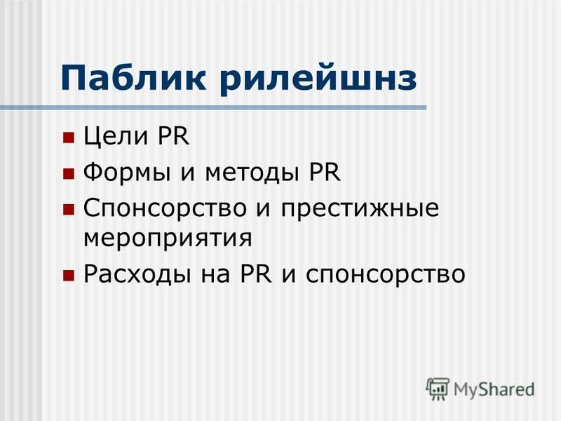 Паблик рилейшнз Цели PR Формы и методы PR Спонсорство и престижные мероприятия Расходы на PR и спонсорство
