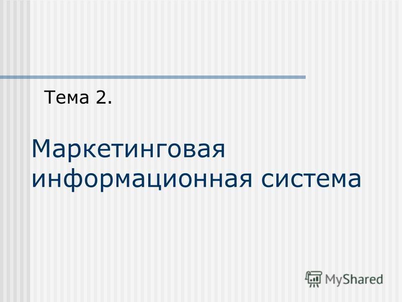 Маркетинговая информационная система Тема 2.