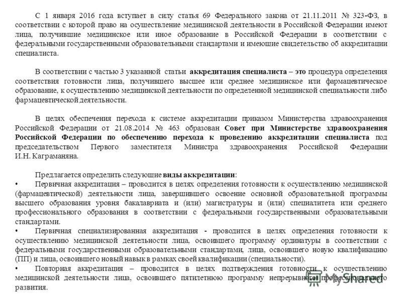 С 1 января 2016 года вступает в силу статья 69 Федерального закона от 21.11.2011 323-ФЗ, в соответствии с которой право на осуществление медицинской деятельности в Российской Федерации имеют лица, получившие медицинское или иное образование в Российс