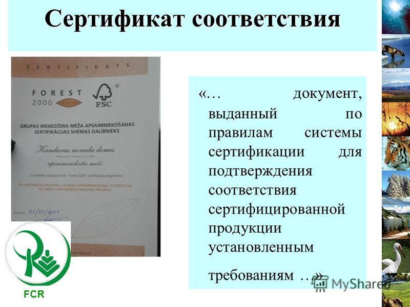 Сертификат соответствия «… документ, выданный по правилам системы сертификации для подтверждения соответствия сертифицированной продукции установленным требованиям …» FCR