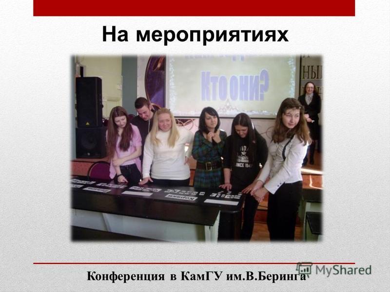 Конференция в КамГУ им.В.Беринга На мероприятиях