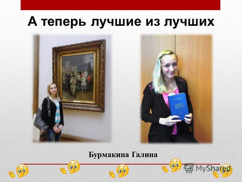 Бурмакина Галина А теперь лучшие из лучших