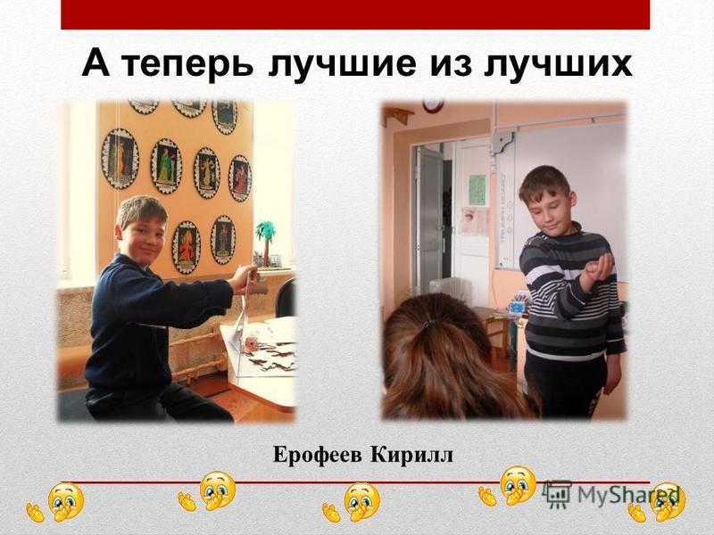 Ерофеев Кирилл А теперь лучшие из лучших