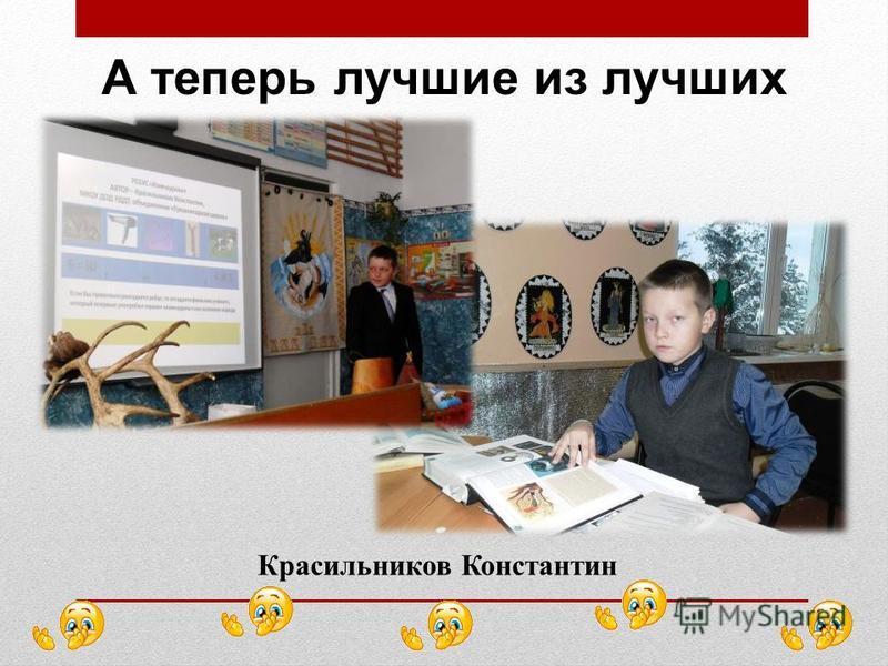 Красильников Константин А теперь лучшие из лучших