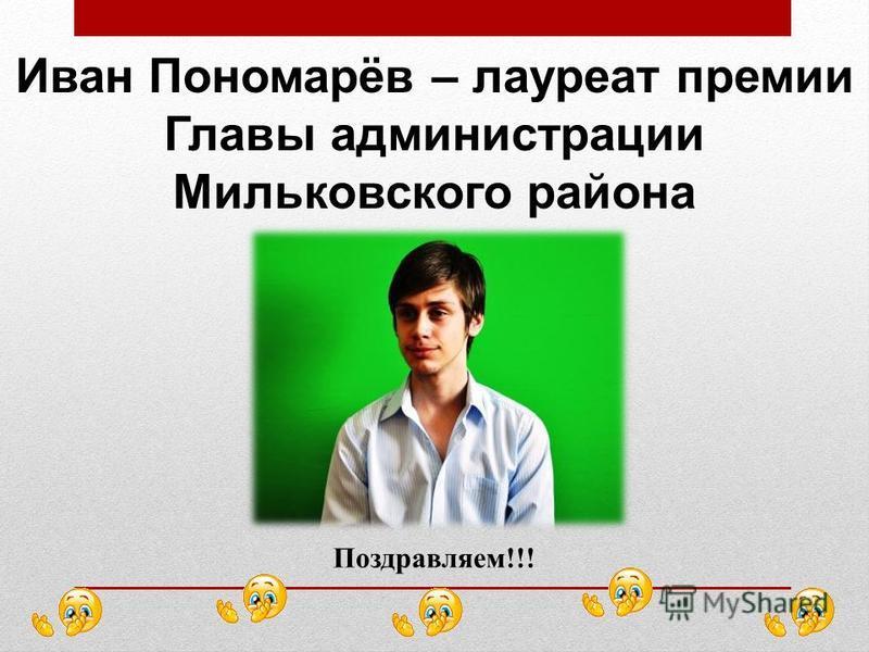 Поздравляем!!! Иван Пономарёв – лауреат премии Главы администрации Мильковского района