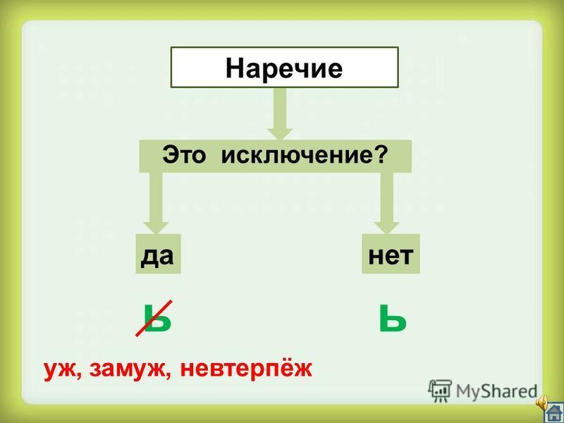 ь Глагол неопределённая форма 2 лицо повелительное наклонение
