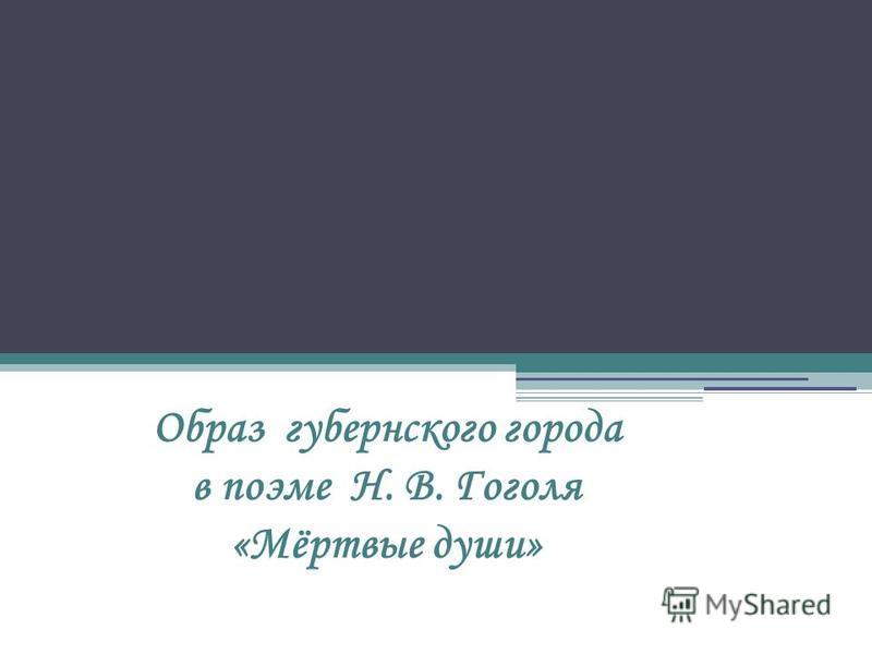 Образ губернского города в поэме Н. В. Гоголя «Мёртвые души»
