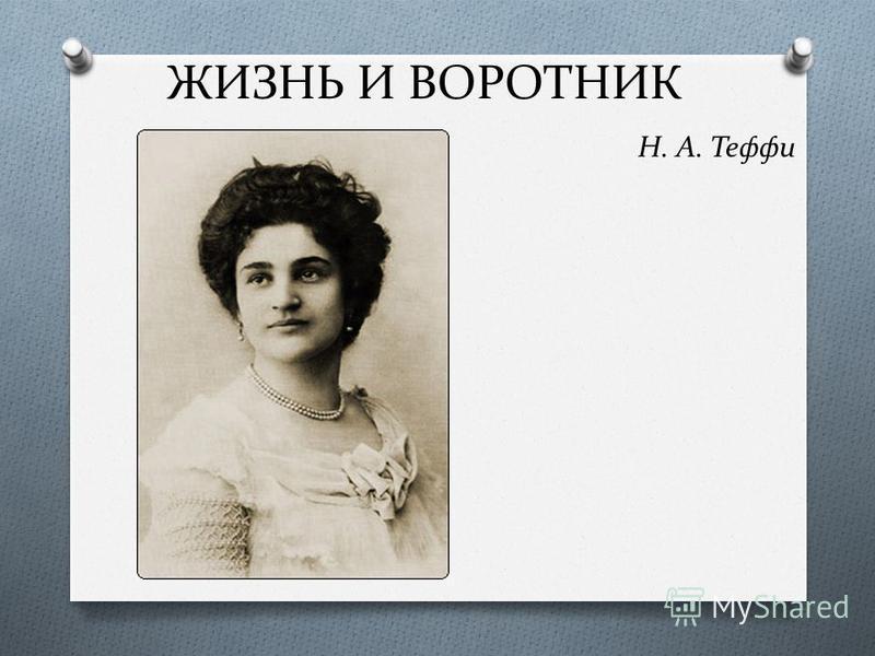 ЖИЗНЬ И ВОРОТНИК Н. А. Теффи